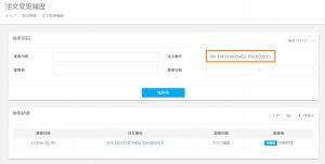 注文変更履歴の検索、確認方法