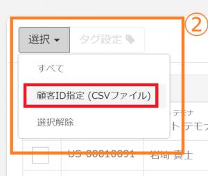 csvデータ取込方法