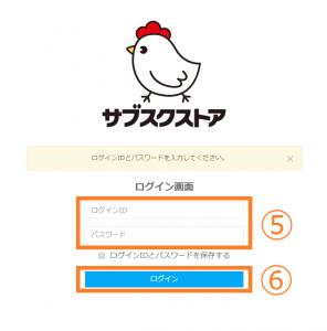 サブスクストア管理画面へのログイン方法