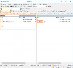 ファイルのアップロード方法
