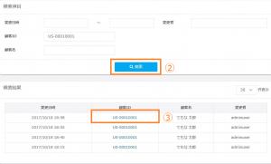 顧客変更履歴の検索、確認方法