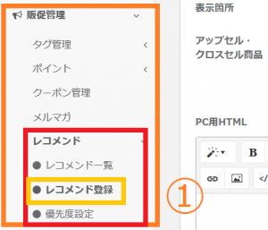 アップセル・クロスセルの登録方法