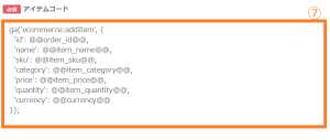 トラッキングコードの登録方法