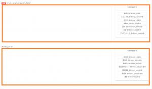 コンバージョンタグの登録方法