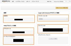 Amazon Pay設定方法