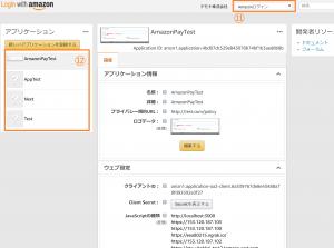 AmazonPay設定方法