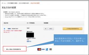AmazonPay管理画面