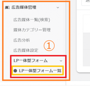 LP一体型フォーム新規作成
