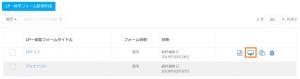 LP一体型フォーム検索編集