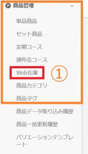 WEB在庫
